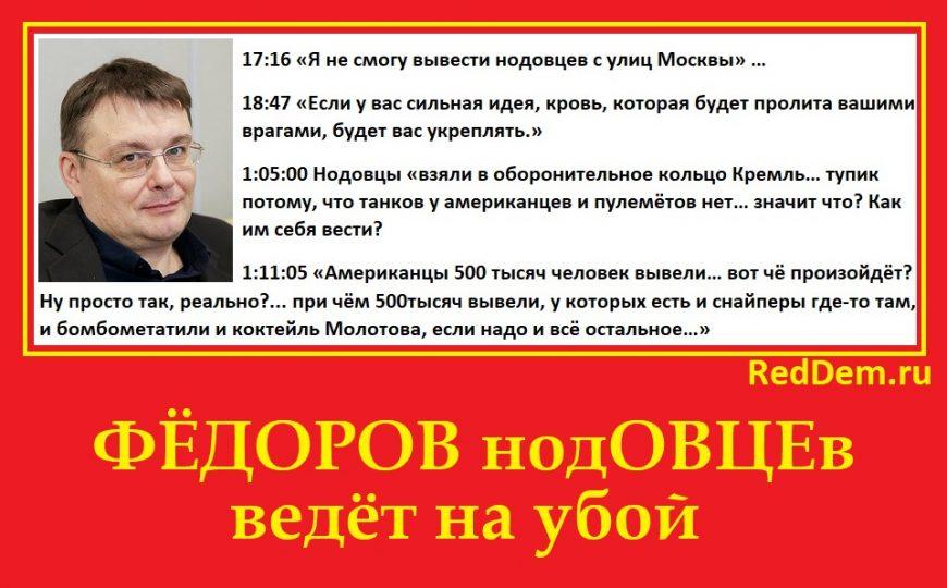 Фёдоров нодовцев