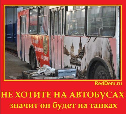 не хотите на автобусах