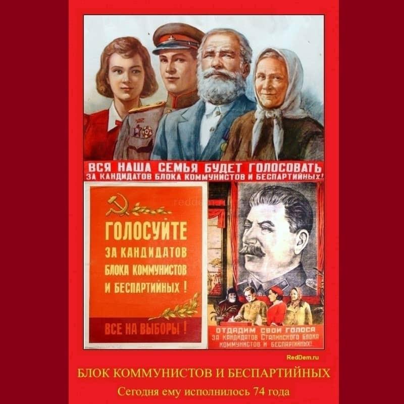 Блок коммунистов и беспартийных