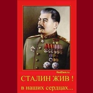 Сталин жив