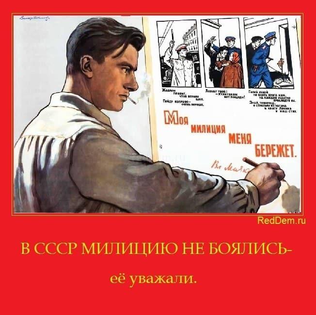 В СССР МИЛИЦИЮ НЕ БОЯЛИСЬ