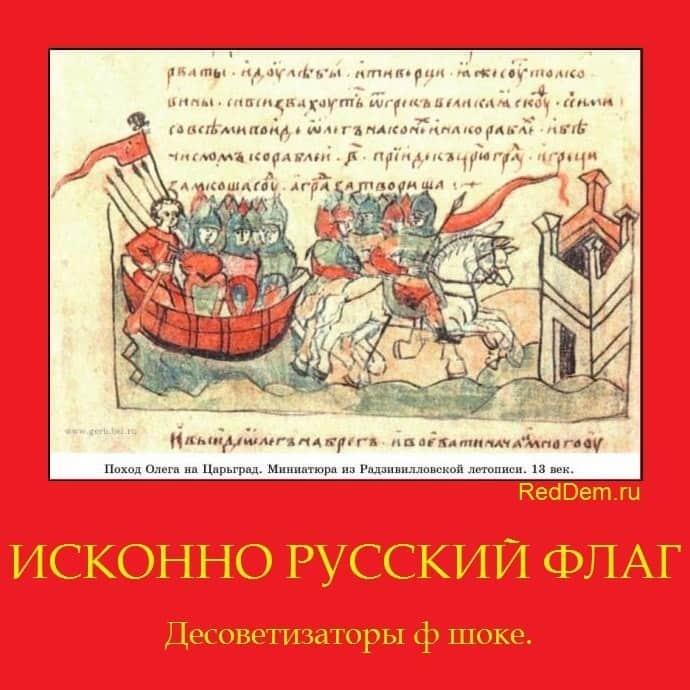 Исконно русский флаг