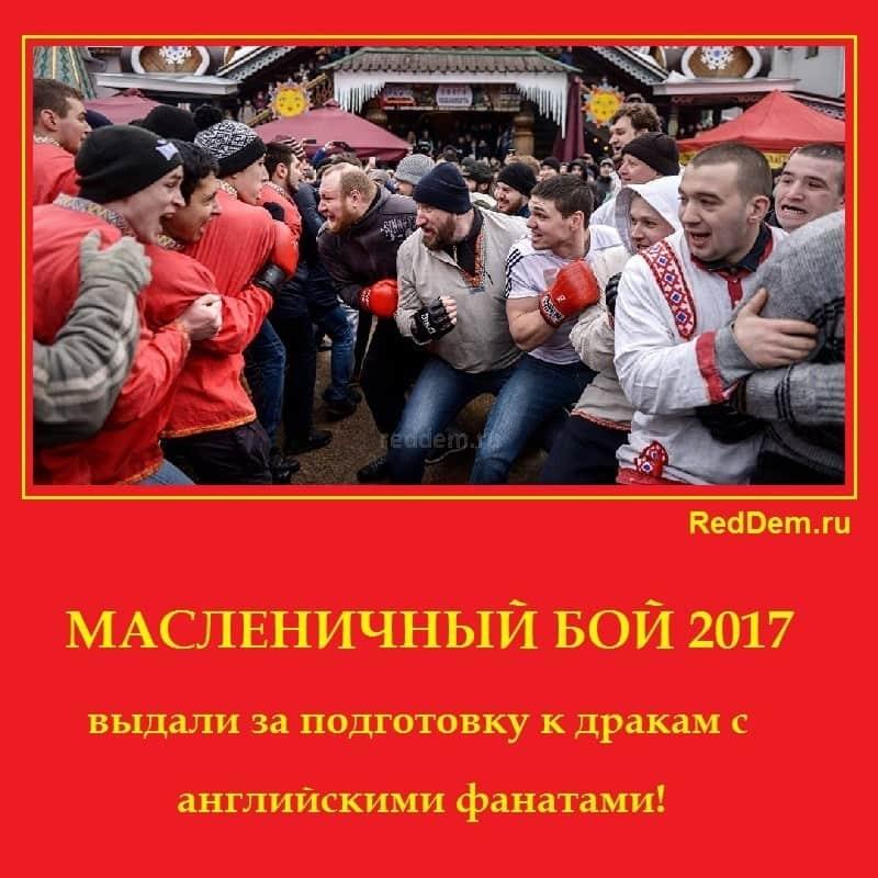 МАСЛЕНИЧНЫЙ БОЙ 2017