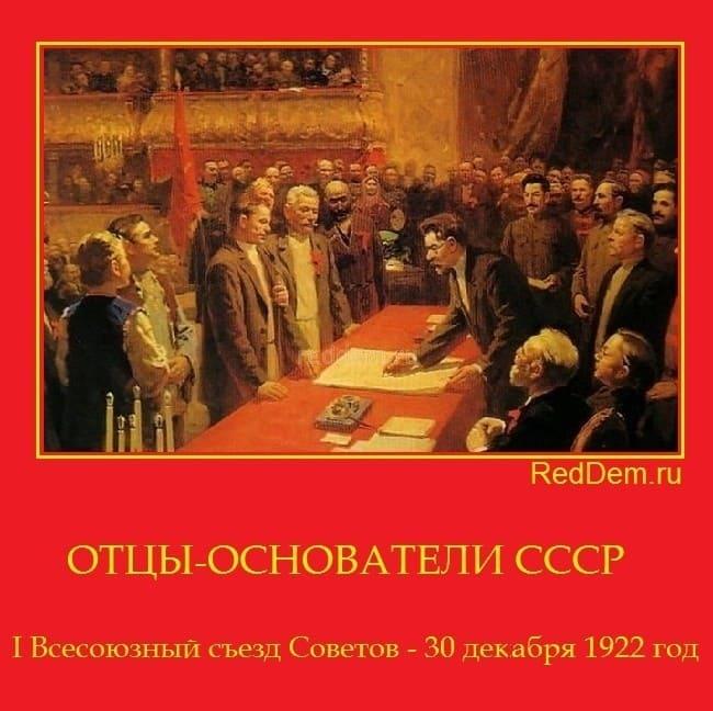 ОТЦЫ ОСНОВАТЕЛИ СССР