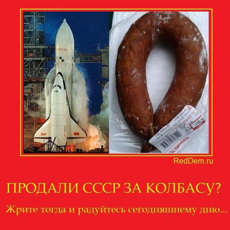 ПРОДАЛИ СССР ЗА КОЛБАСУ?