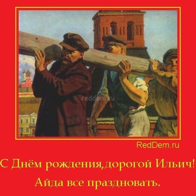С Днём рождения дорогой Ильич!