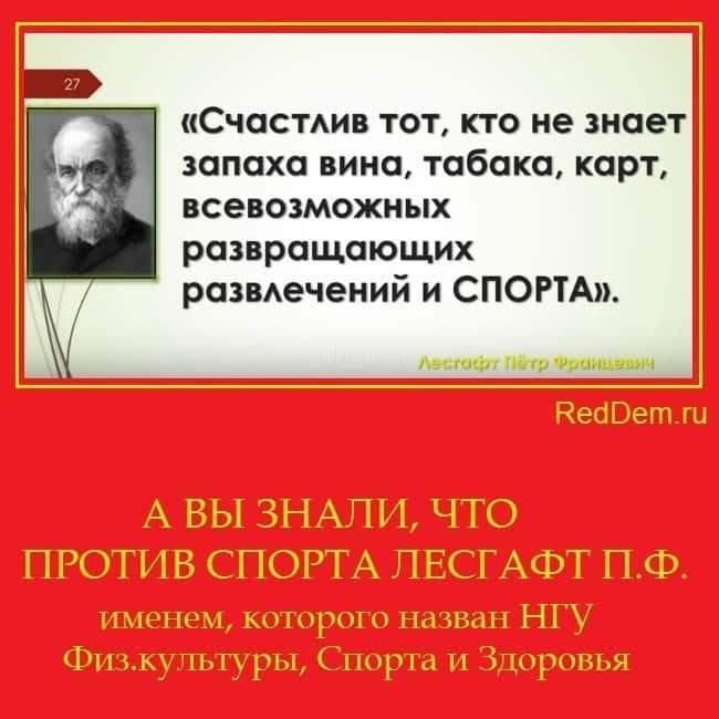 А ВЫ ЗНАЛИ, ЧТО ПРОТИВ СПОРТА ЛЕСГАФТ П.Ф.