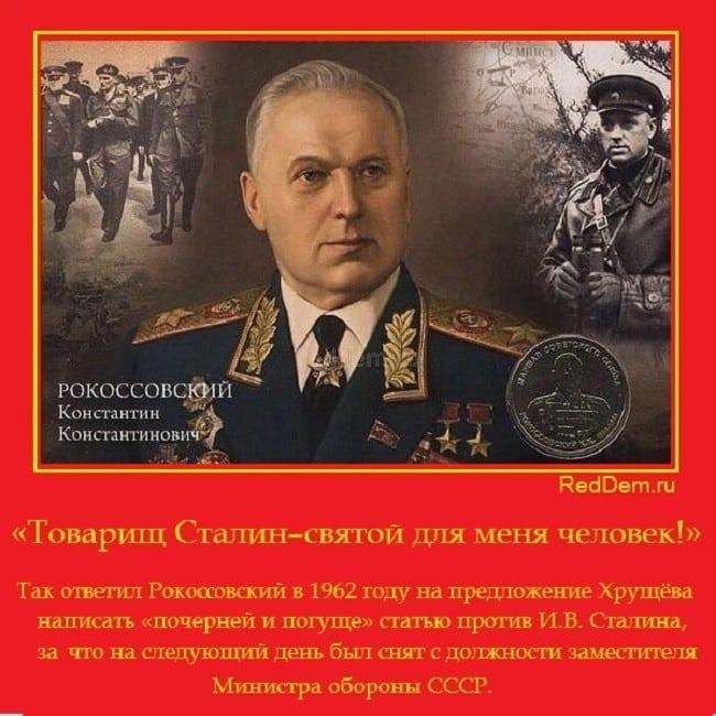 Товарищ Сталин – святой для меня человек